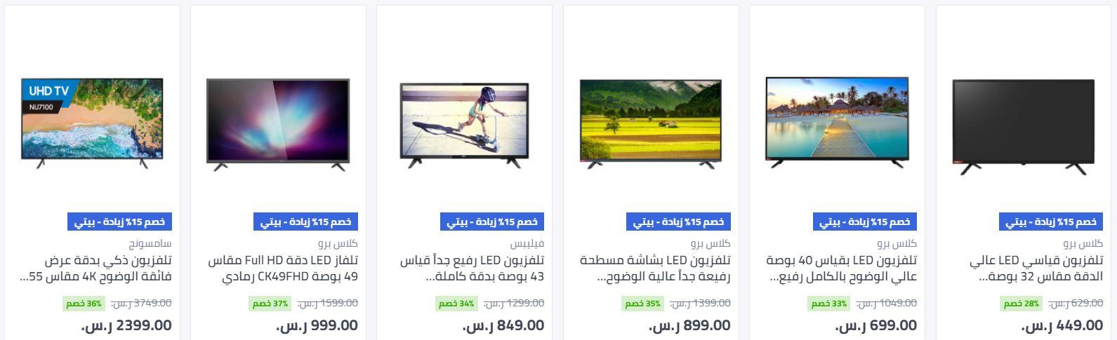 شاشات التليفزيون